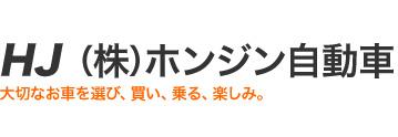 HJ(株)ホンジン自動車